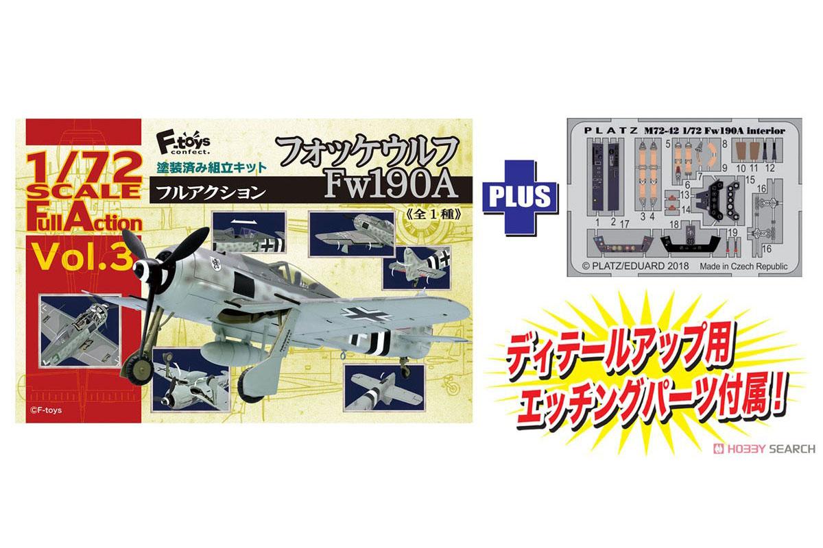 【食玩】1/72 フルアクション『フォッケウルフ Fw190A +ディテールアップパーツ付き』プラモデル-001
