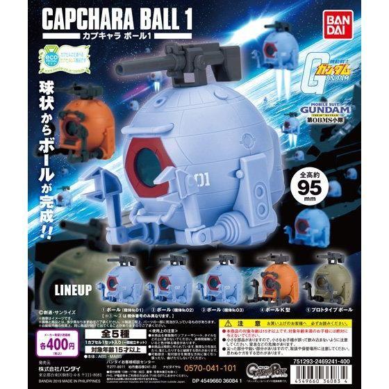 【ガシャポン】機動戦士ガンダム『カプキャラ ボール1』組み立てフィギュア