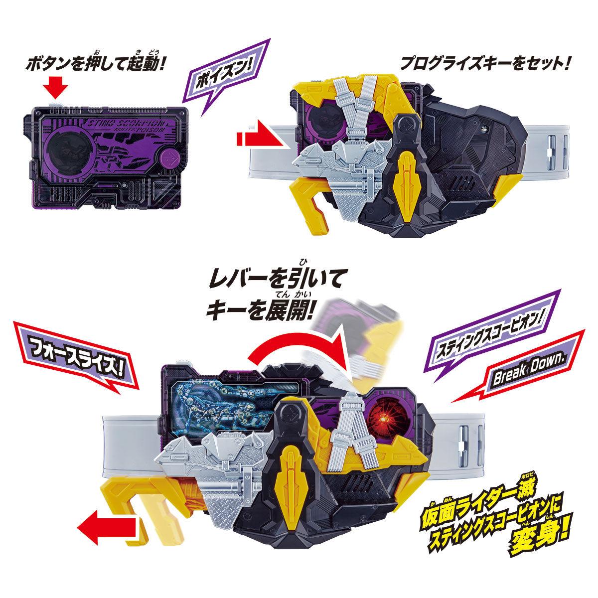 仮面ライダーゼロワン『DX滅亡迅雷フォースライザー』変身ベルト-006