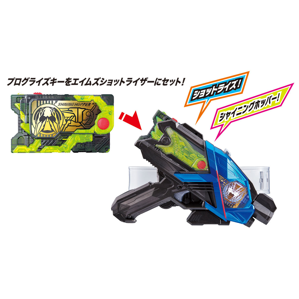 仮面ライダーゼロワン『DXシャイニングホッパープログライズキー』変身なりきり-004
