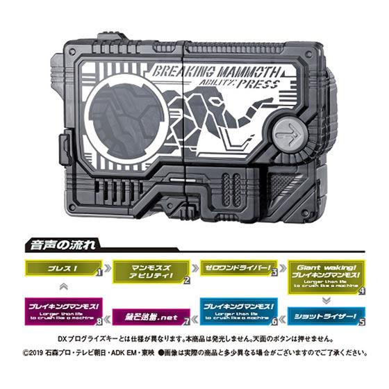 【ガシャポン】サウンドプログライズキーシリーズ『GPプログライズキー05』仮面ライダーゼロワン 変身なりきり-001