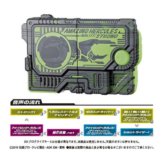 【ガシャポン】サウンドプログライズキーシリーズ『GPプログライズキー05』仮面ライダーゼロワン 変身なりきり-002
