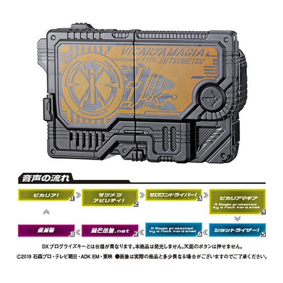 【ガシャポン】サウンドプログライズキーシリーズ『GPプログライズキー05』仮面ライダーゼロワン 変身なりきり-003