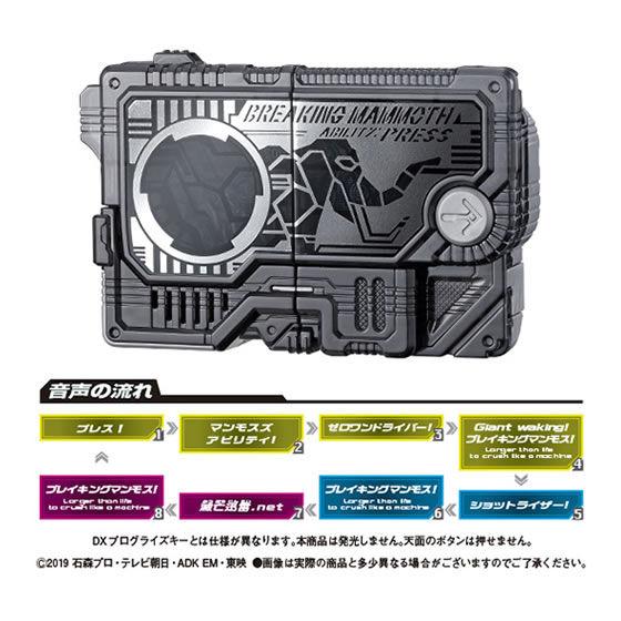 【ガシャポン】サウンドプログライズキーシリーズ『GPプログライズキー05』仮面ライダーゼロワン 変身なりきり-004