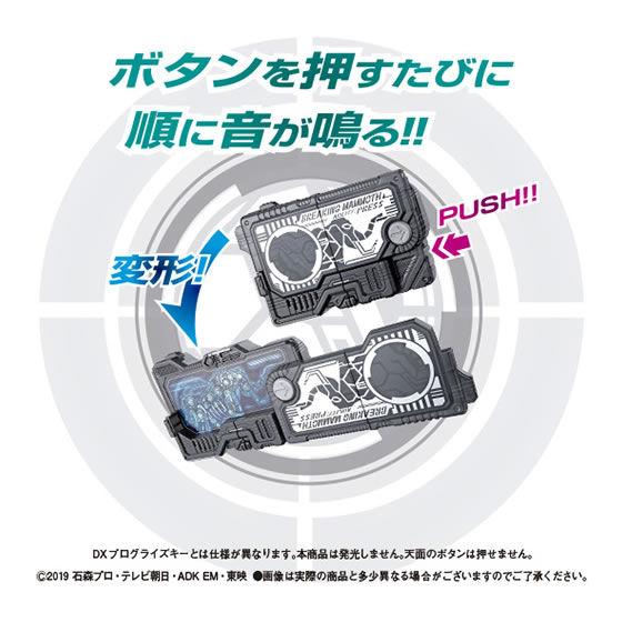【ガシャポン】サウンドプログライズキーシリーズ『GPプログライズキー05』仮面ライダーゼロワン 変身なりきり-006