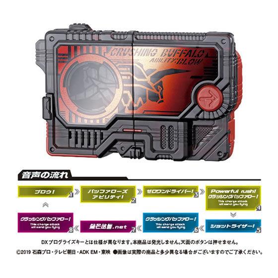 【ガシャポン】サウンドプログライズキーシリーズ『GPプログライズキー06』仮面ライダーゼロワン 変身なりきり
