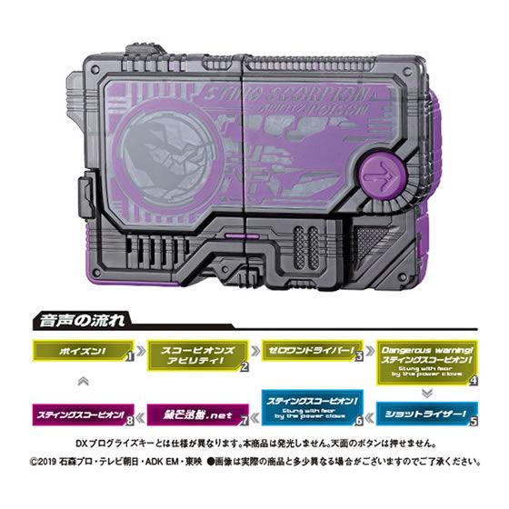 【ガシャポン】サウンドプログライズキーシリーズ『GPプログライズキー06』仮面ライダーゼロワン 変身なりきり-001