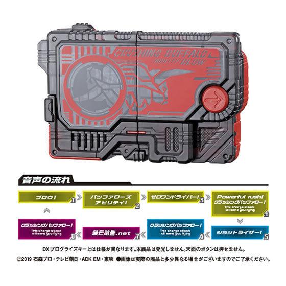 【ガシャポン】サウンドプログライズキーシリーズ『GPプログライズキー06』仮面ライダーゼロワン 変身なりきり-002