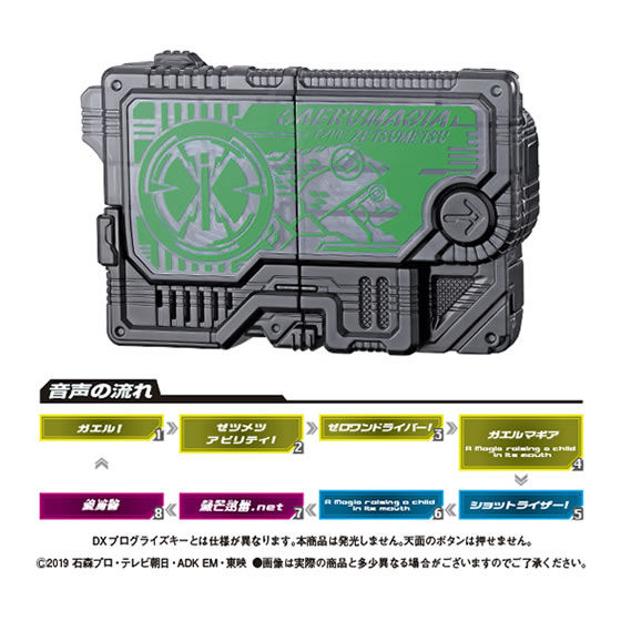 【ガシャポン】サウンドプログライズキーシリーズ『GPプログライズキー06』仮面ライダーゼロワン 変身なりきり-003