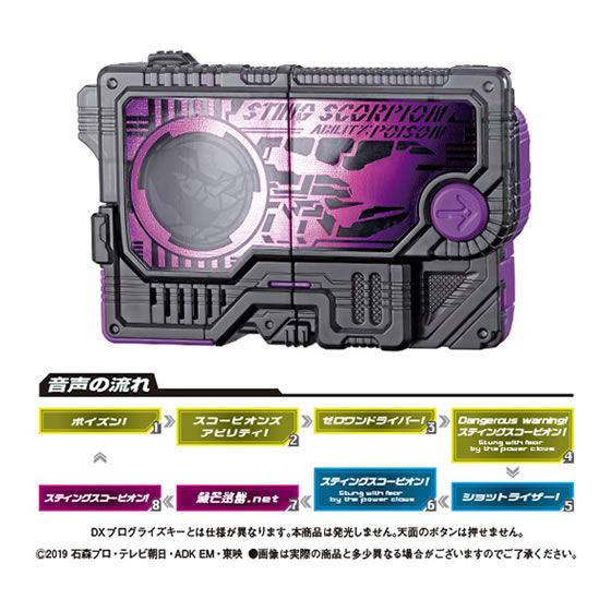 【ガシャポン】サウンドプログライズキーシリーズ『GPプログライズキー06』仮面ライダーゼロワン 変身なりきり-004