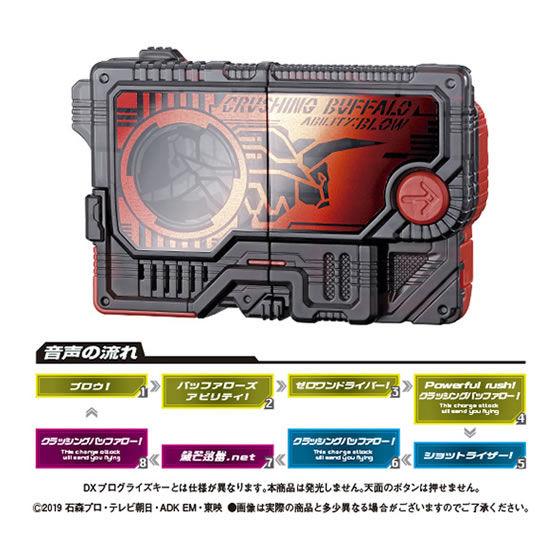 【ガシャポン】サウンドプログライズキーシリーズ『GPプログライズキー06』仮面ライダーゼロワン 変身なりきり-005