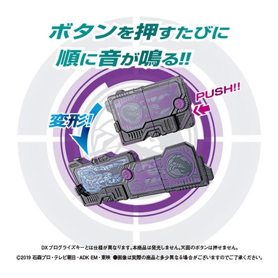 【ガシャポン】サウンドプログライズキーシリーズ『GPプログライズキー06』仮面ライダーゼロワン 変身なりきり-006