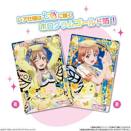 【食玩】『ラブライブ!サンシャイン!! ウエハース vol.6』20個入りBOX-003