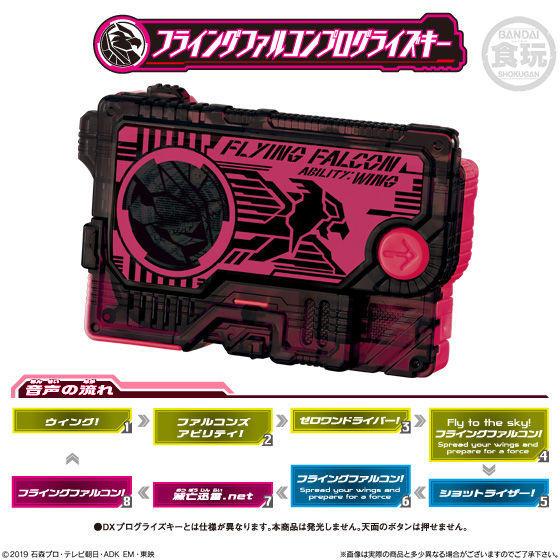 【食玩】サウンドプログライズキーシリーズ『SGプログライズキー03』仮面ライダーゼロワン 10個入りBOX-003