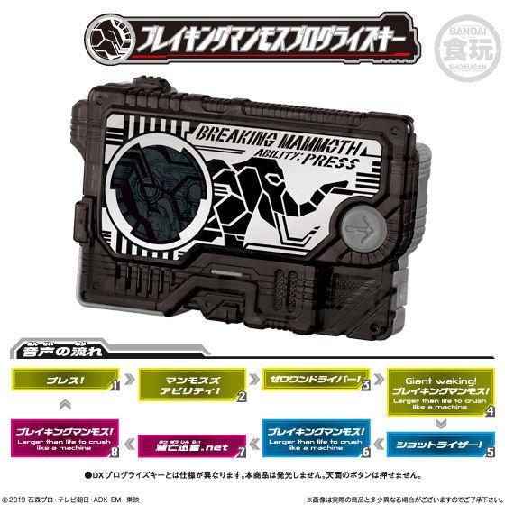 【食玩】サウンドプログライズキーシリーズ『SGプログライズキー03』仮面ライダーゼロワン 10個入りBOX-004