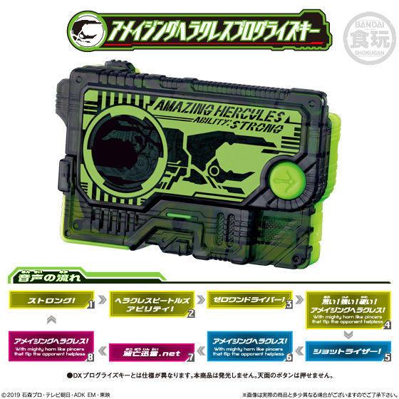 【食玩】サウンドプログライズキーシリーズ『SGプログライズキー03』仮面ライダーゼロワン 10個入りBOX-005