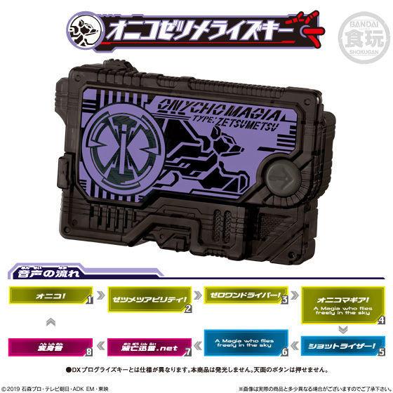 【食玩】サウンドプログライズキーシリーズ『SGプログライズキー03』仮面ライダーゼロワン 10個入りBOX-006
