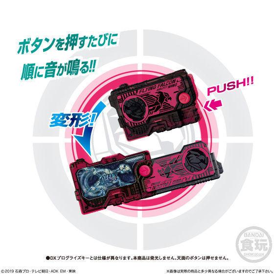 【食玩】サウンドプログライズキーシリーズ『SGプログライズキー03』仮面ライダーゼロワン 10個入りBOX-007