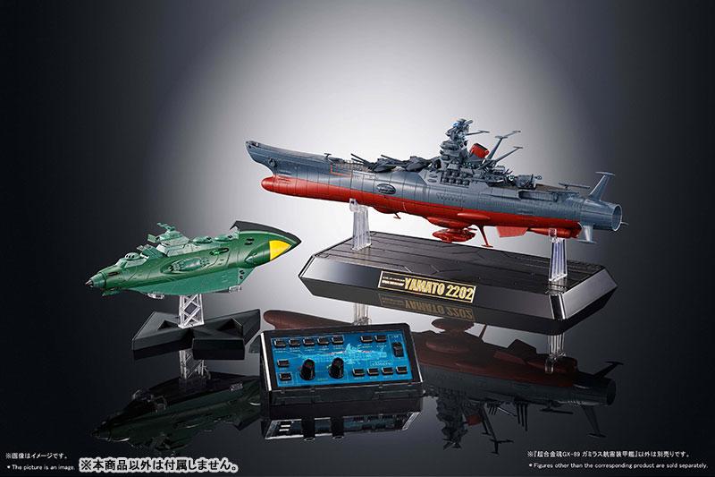 超合金魂『GX-89 ガミラス航宙装甲艦』完成品モデル-009
