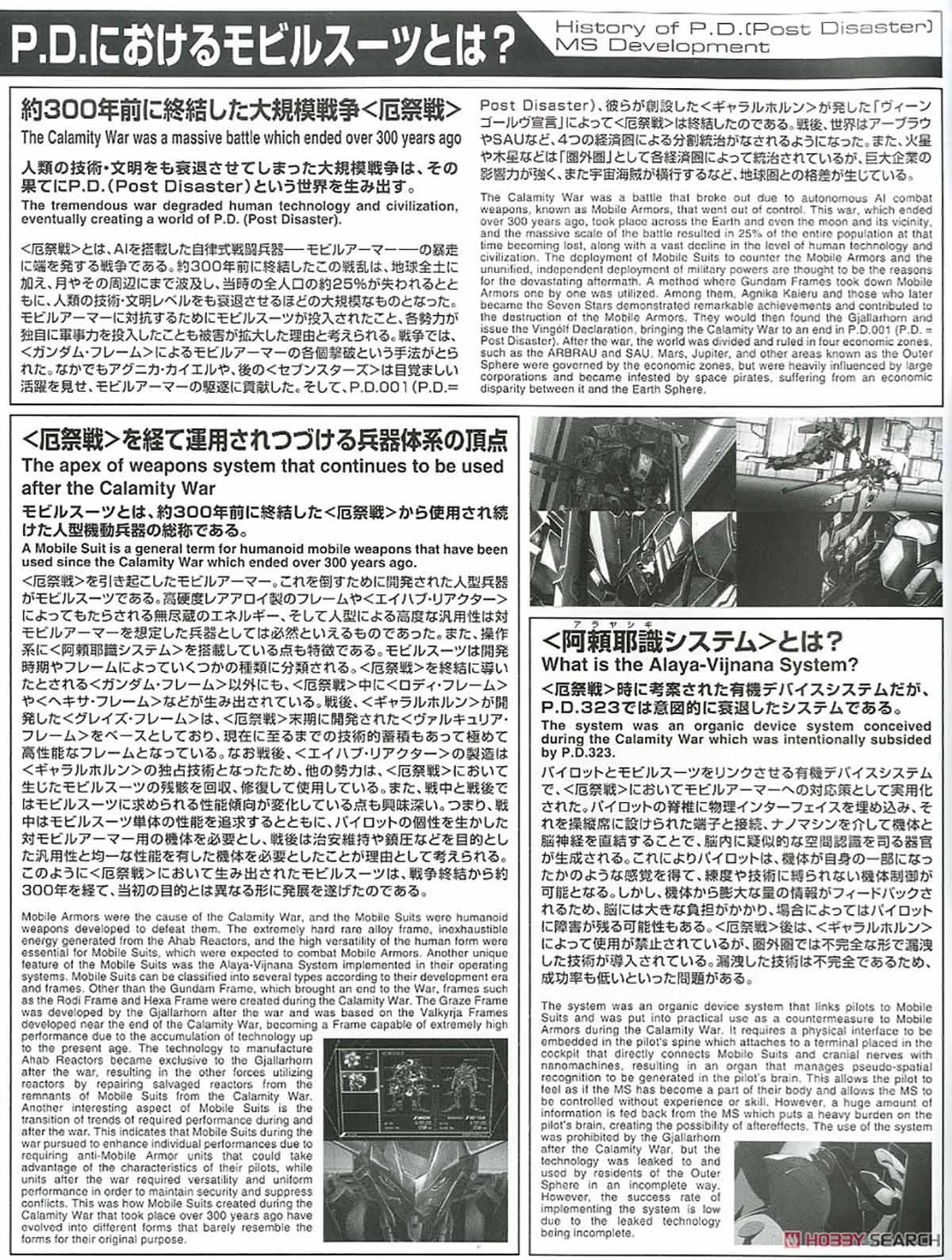 MG 1/100『ガンダムバルバトス』鉄血のオルフェンズ プラモデル-014