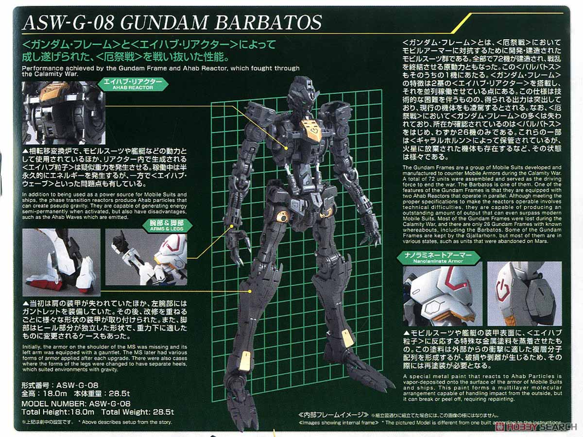 MG 1/100『ガンダムバルバトス』鉄血のオルフェンズ プラモデル-016