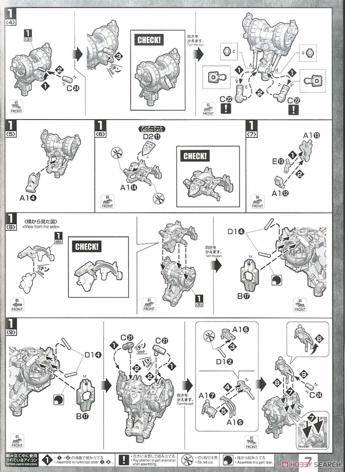 MG 1/100『ガンダムバルバトス』鉄血のオルフェンズ プラモデル-021