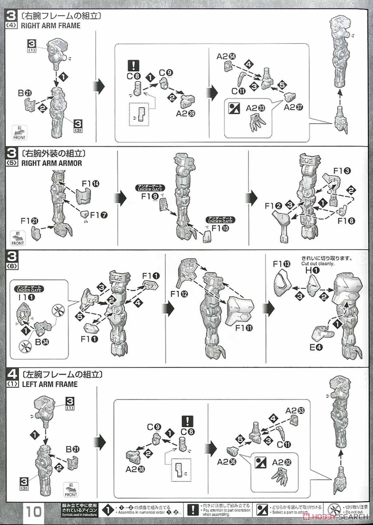 MG 1/100『ガンダムバルバトス』鉄血のオルフェンズ プラモデル-024