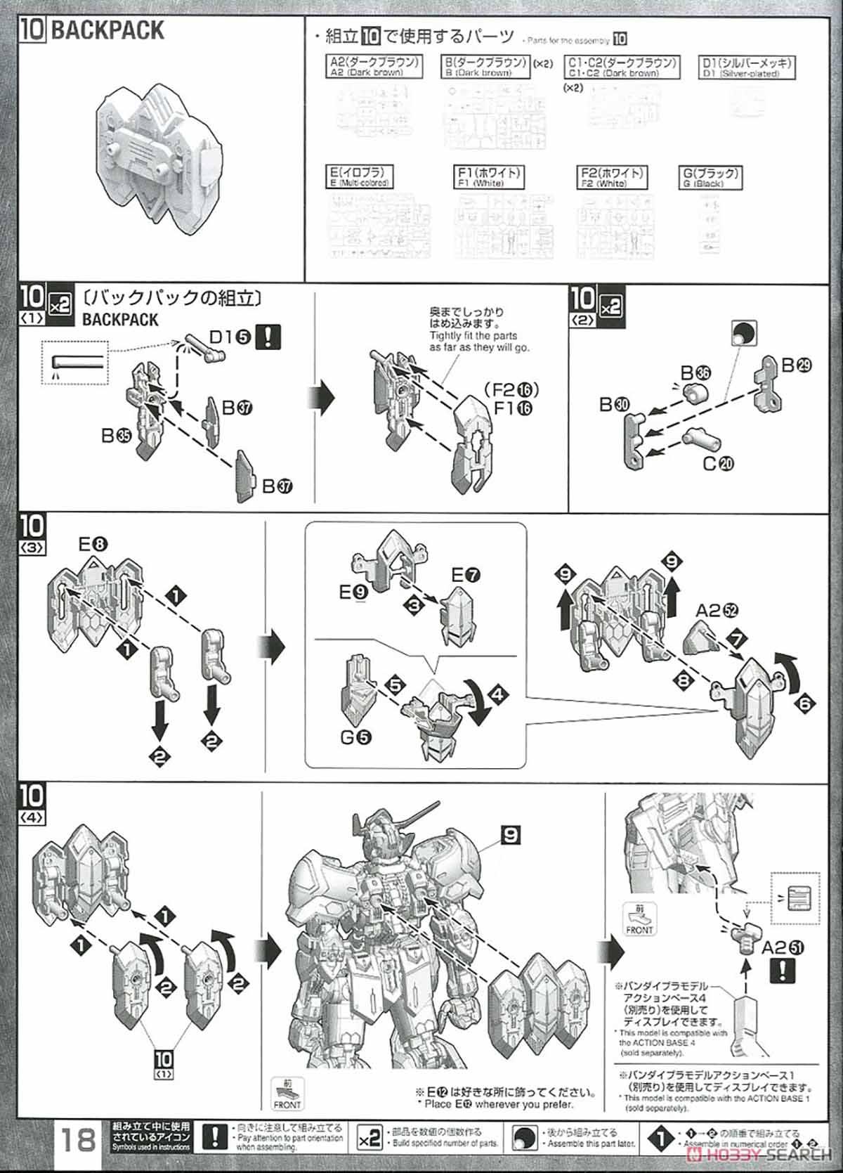 MG 1/100『ガンダムバルバトス』鉄血のオルフェンズ プラモデル-030