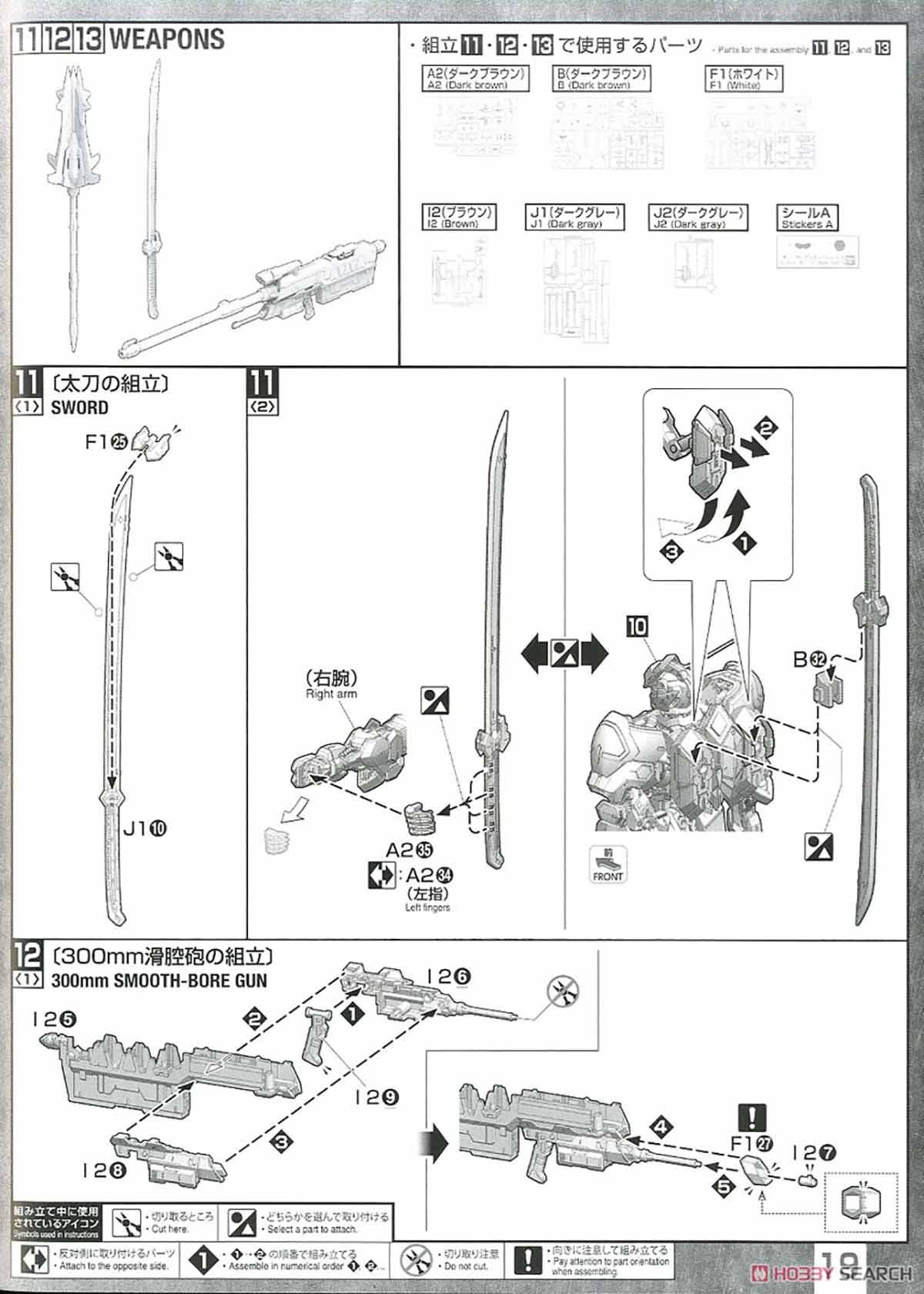 MG 1/100『ガンダムバルバトス』鉄血のオルフェンズ プラモデル-031