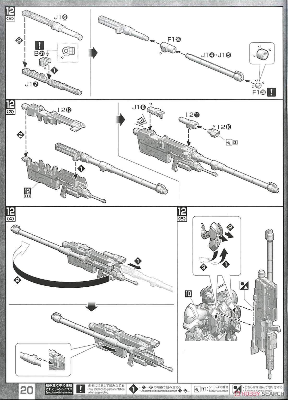 MG 1/100『ガンダムバルバトス』鉄血のオルフェンズ プラモデル-032
