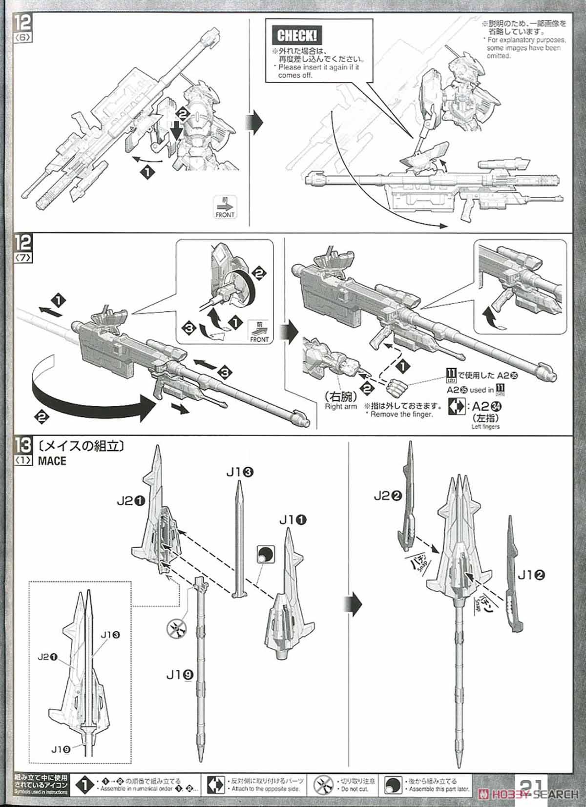 MG 1/100『ガンダムバルバトス』鉄血のオルフェンズ プラモデル-033