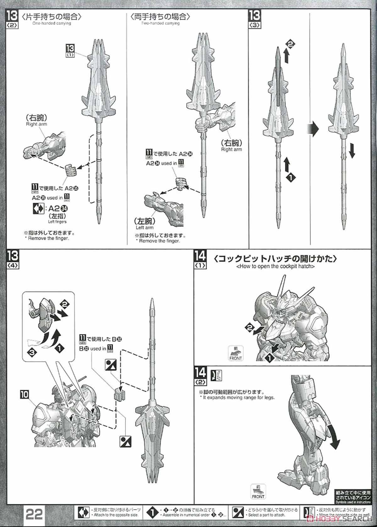 MG 1/100『ガンダムバルバトス』鉄血のオルフェンズ プラモデル-034