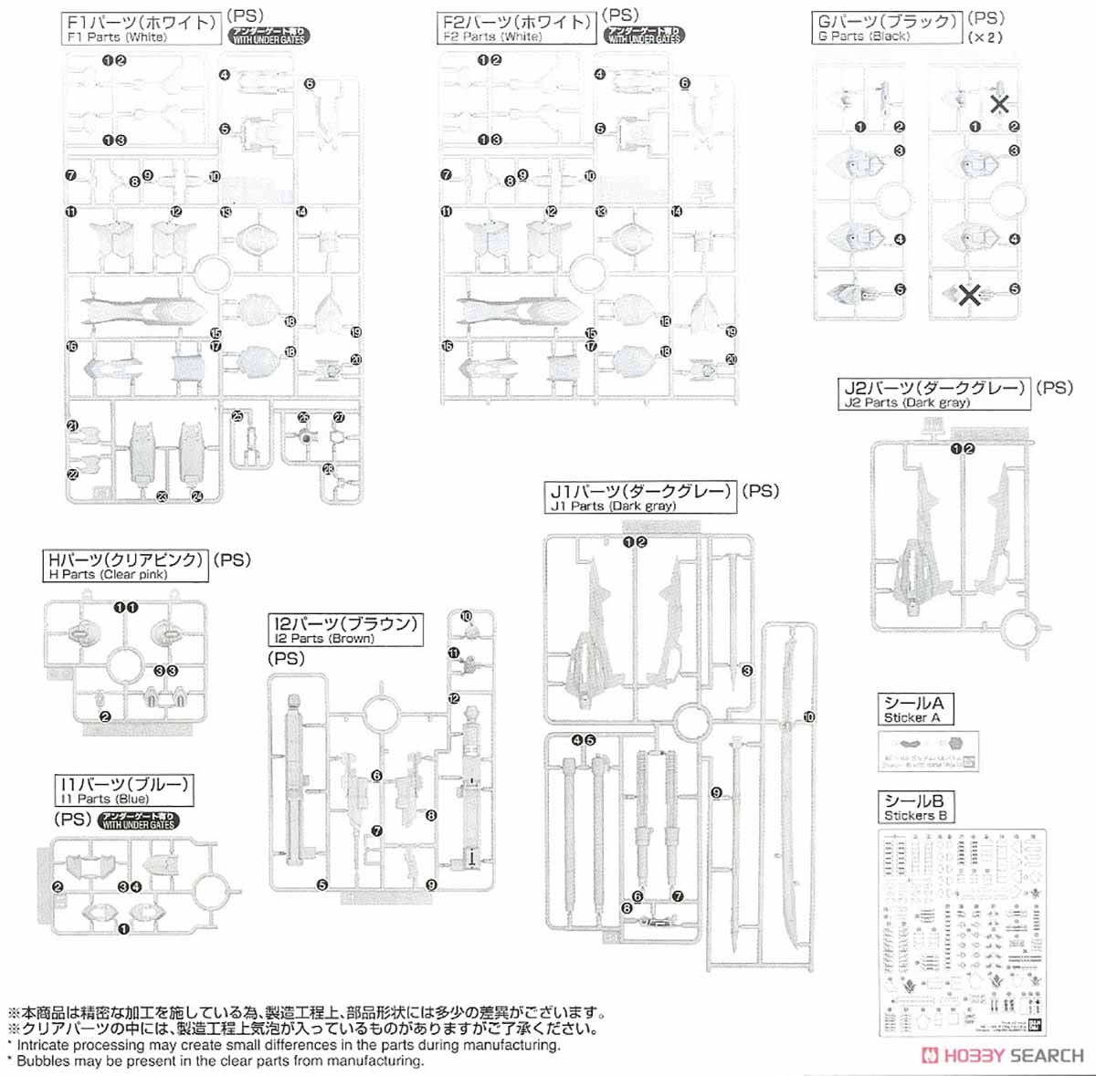 MG 1/100『ガンダムバルバトス』鉄血のオルフェンズ プラモデル-036