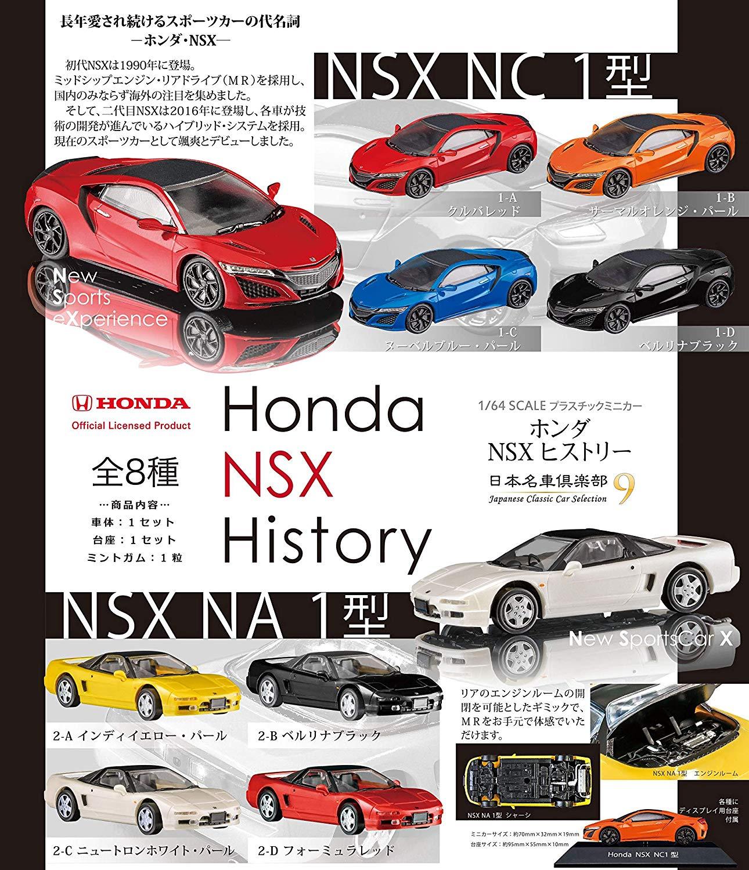 【食玩】1/64 日本名車倶楽部9『ホンダ NSX ヒストリー』10個入りBOX-009