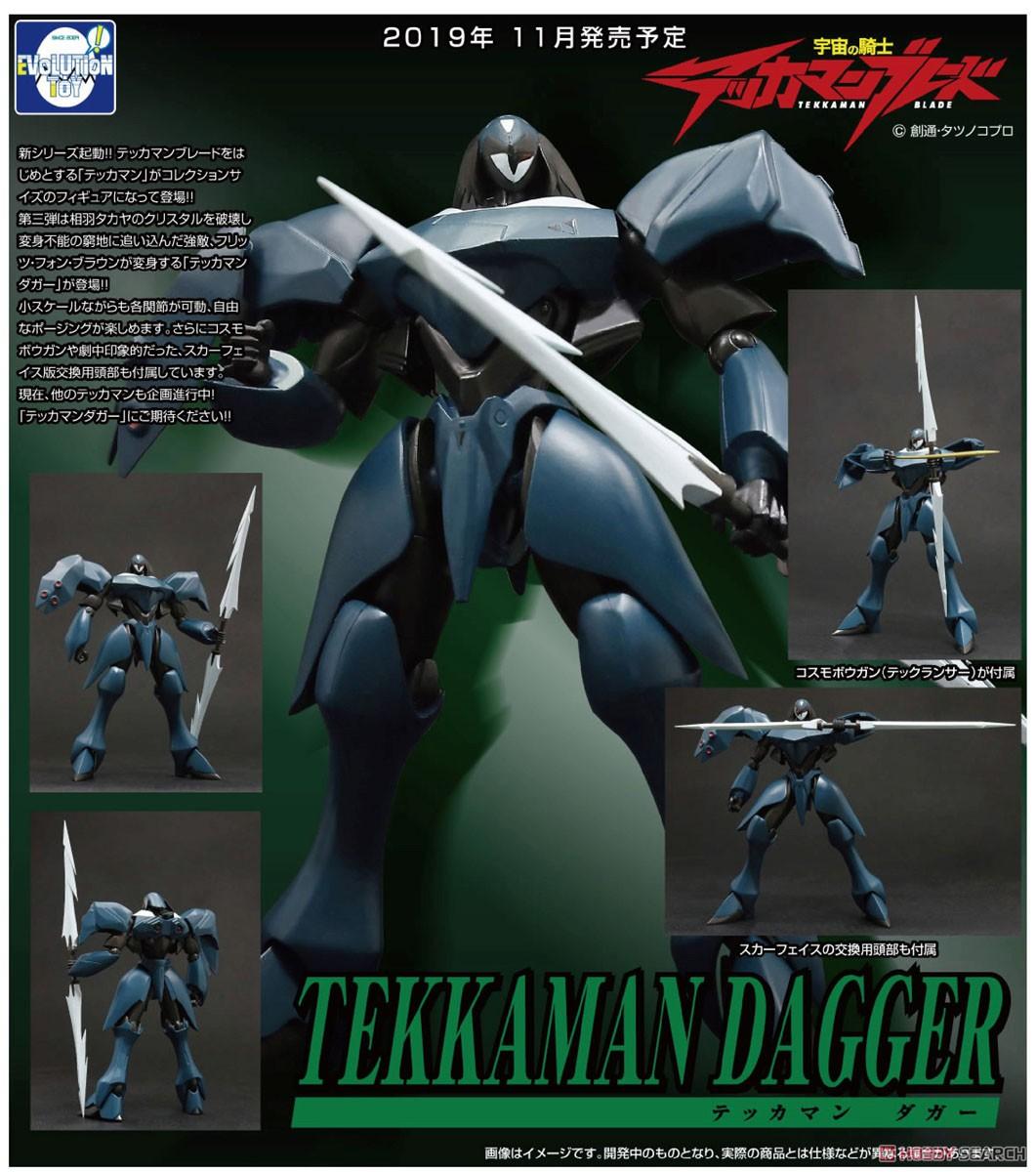 宇宙の騎士テッカマンブレード『テッカマンダガー』可動フィギュア-007