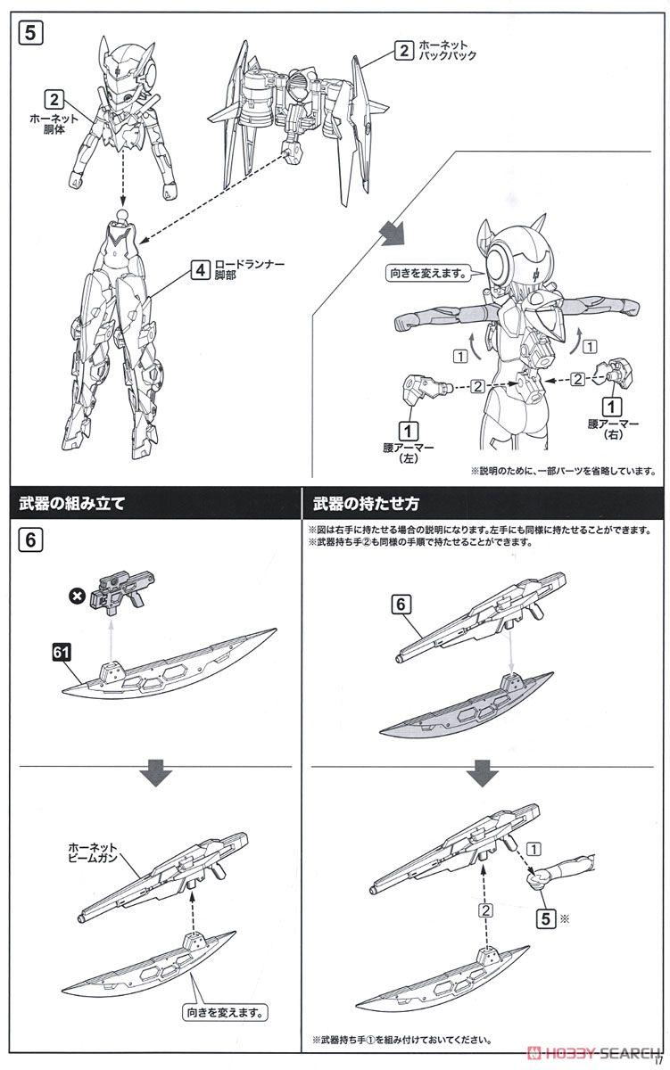 【再販】メガミデバイス『SOLロードランナー』1/1 プラモデル-030