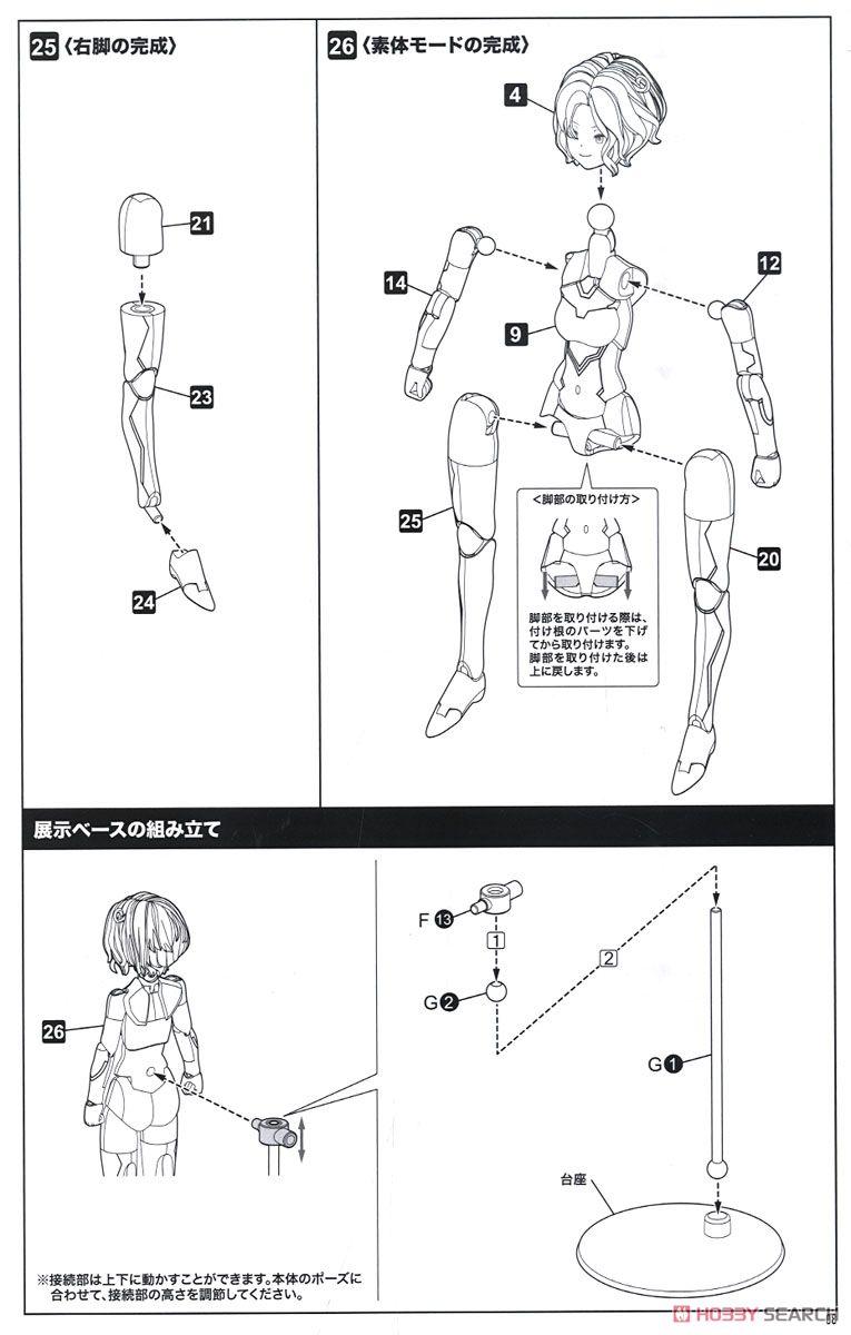 【再販】メガミデバイス『SOLロードランナー』1/1 プラモデル-033
