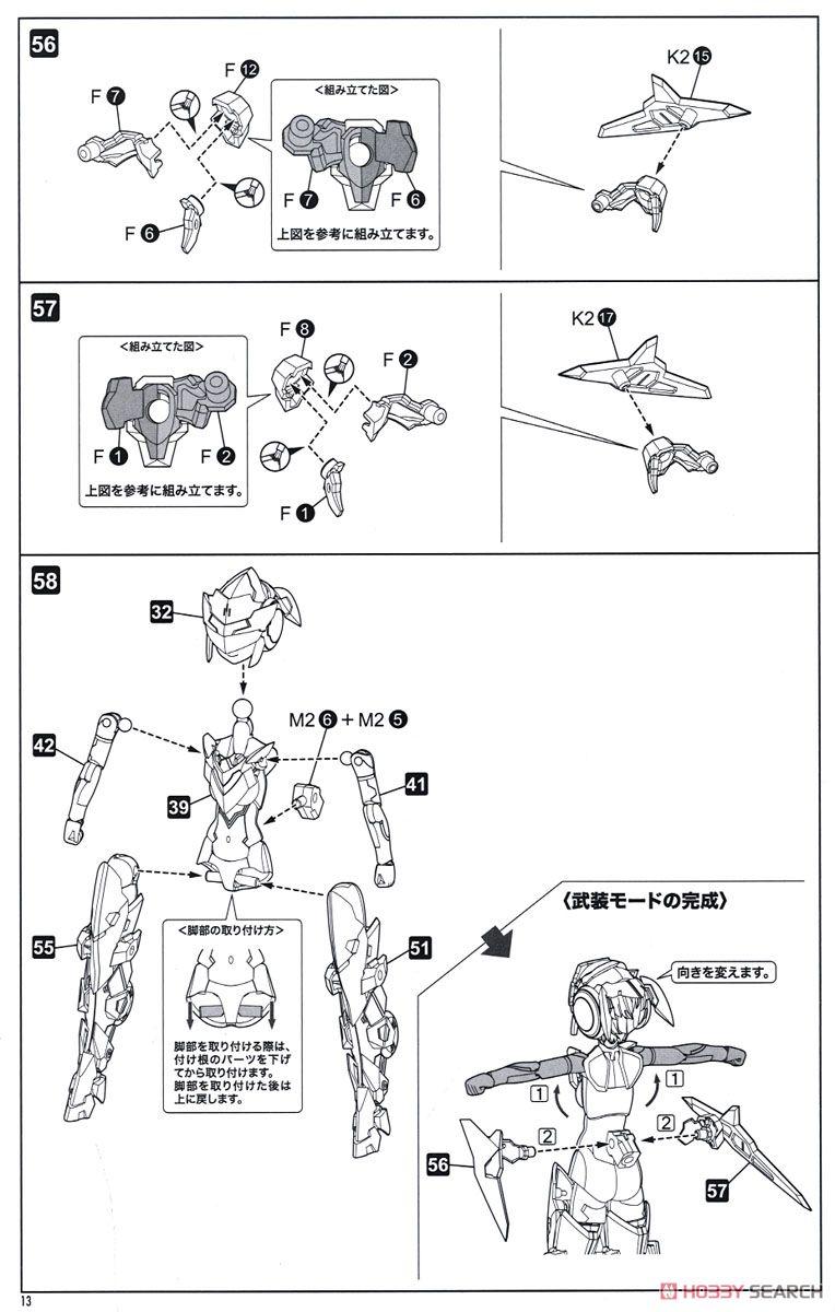 【再販】メガミデバイス『SOLロードランナー』1/1 プラモデル-038