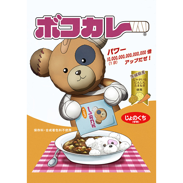 【限定販売】ガールズ&パンツァー 最終章 第2話『ボコカレー』食品