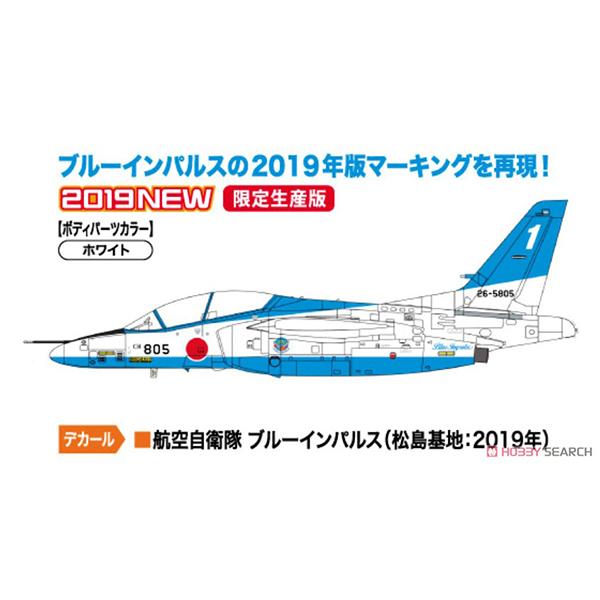 """1/48『川崎 T-4 """"ブルーインパルス 2019""""』プラモデル"""