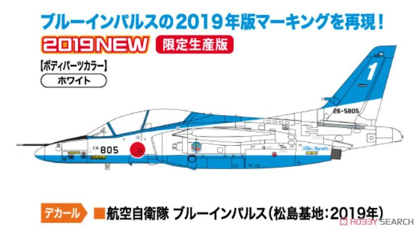 """1/48『川崎 T-4 """"ブルーインパルス 2019""""』プラモデル-002"""