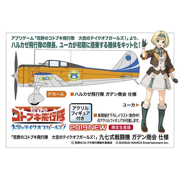 荒野のコトブキ飛行隊『九七式戦闘機 ガデン商会 仕様』1/48 プラモデル