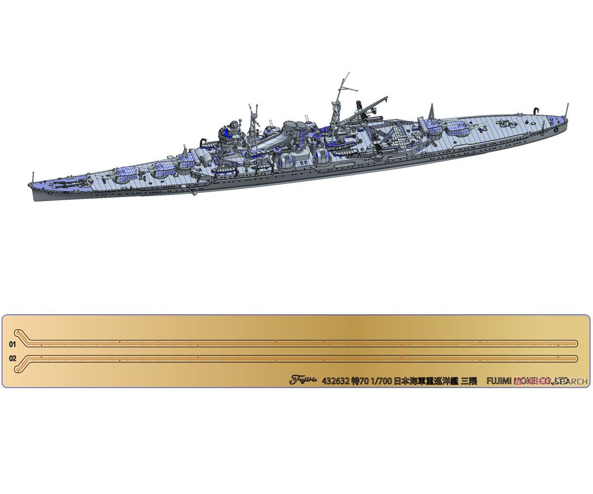 1/700 特シリーズ No.69『日本海軍重巡洋艦 最上(昭和17年)』プラモデル-004