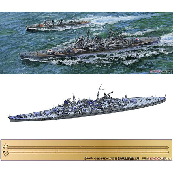1/700 特シリーズ No.70『日本海軍重巡洋艦 三隈(昭和17年)』プラモデル