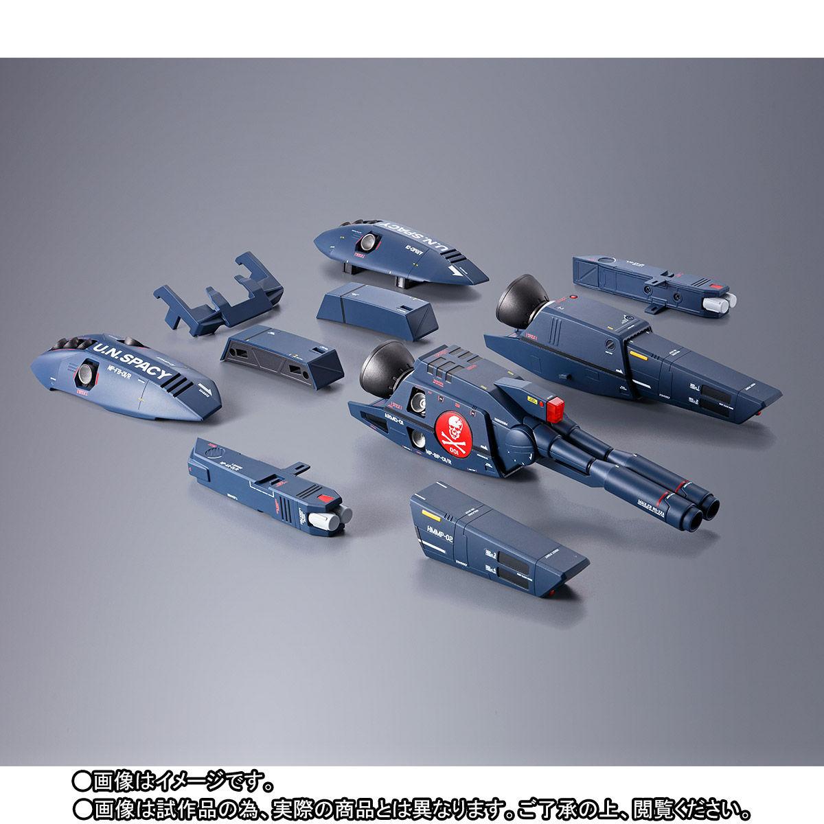 DX超合金『劇場版VF-1対応ストライク/スーパーパーツセット』拡張パーツ-002