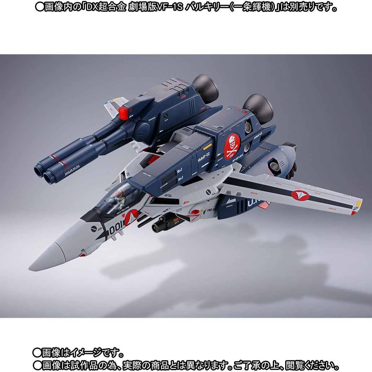 DX超合金『劇場版VF-1対応ストライク/スーパーパーツセット』拡張パーツ-003