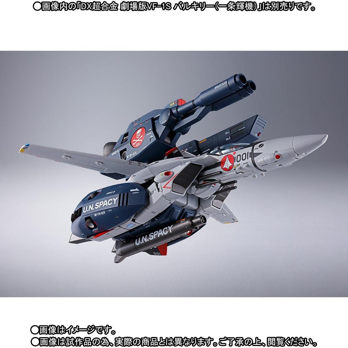 DX超合金『劇場版VF-1対応ストライク/スーパーパーツセット』拡張パーツ-004