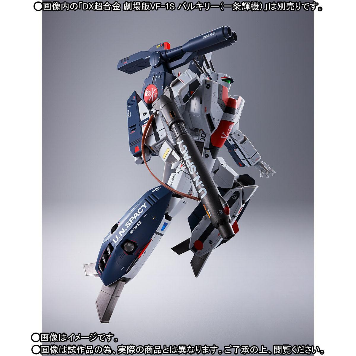 DX超合金『劇場版VF-1対応ストライク/スーパーパーツセット』拡張パーツ-005