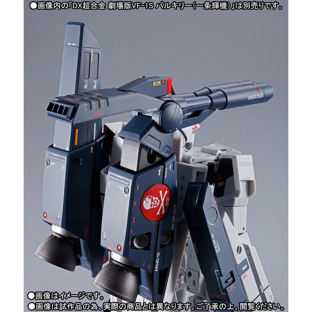 DX超合金『劇場版VF-1対応ストライク/スーパーパーツセット』拡張パーツ-006