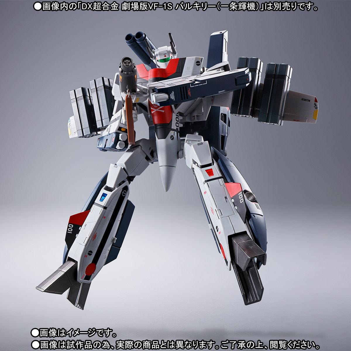DX超合金『劇場版VF-1対応ストライク/スーパーパーツセット』拡張パーツ-007